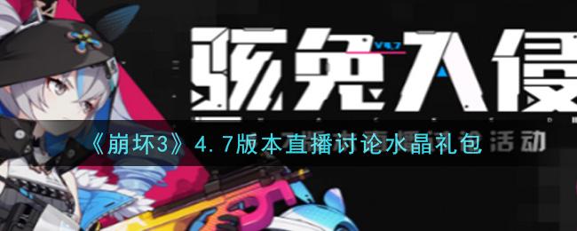《崩坏3》4.7版本直播讨论水晶礼包领取