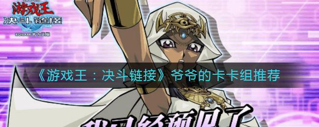 《游戏王:决斗链接》爷爷的卡卡组推荐