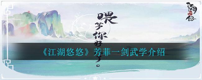 《江湖悠悠》芳菲一剑武学介绍