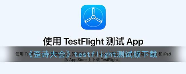 《歪诗大会》testflight测试版下载