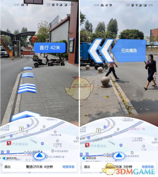 《高德地图》AR步行导航设置应用教程