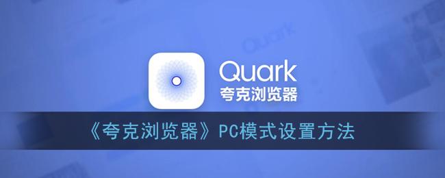 《夸克浏览器》PC模式设置方法