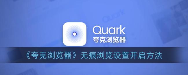 《夸克浏览器》无痕浏览设置开启方法