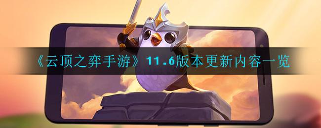 《云顶之弈手游》11.6版本更新内容一览
