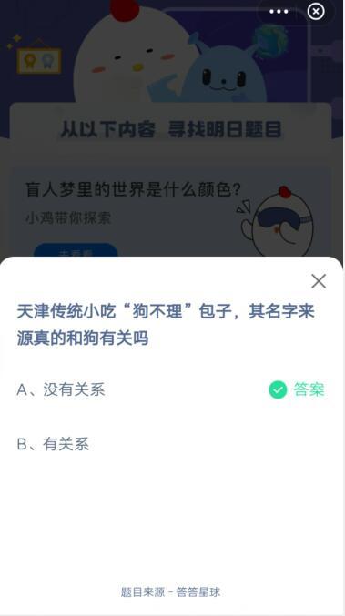 """天津传统小吃""""狗不理""""包子,其名字来源真的和狗有关吗"""