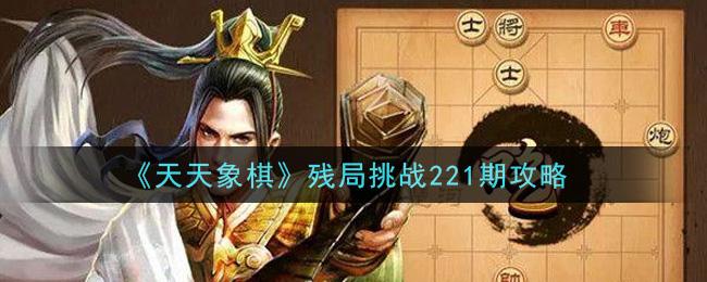 《天天象棋》残局挑战221期攻略