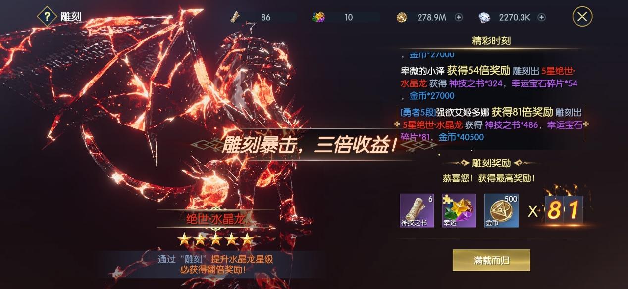 《战神遗迹》战力提升-技能篇