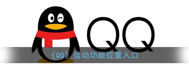 《QQ》运动功能位置入口