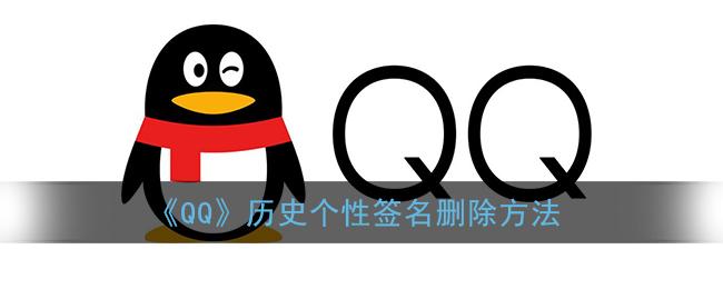 《QQ》历史个性签名删除方法