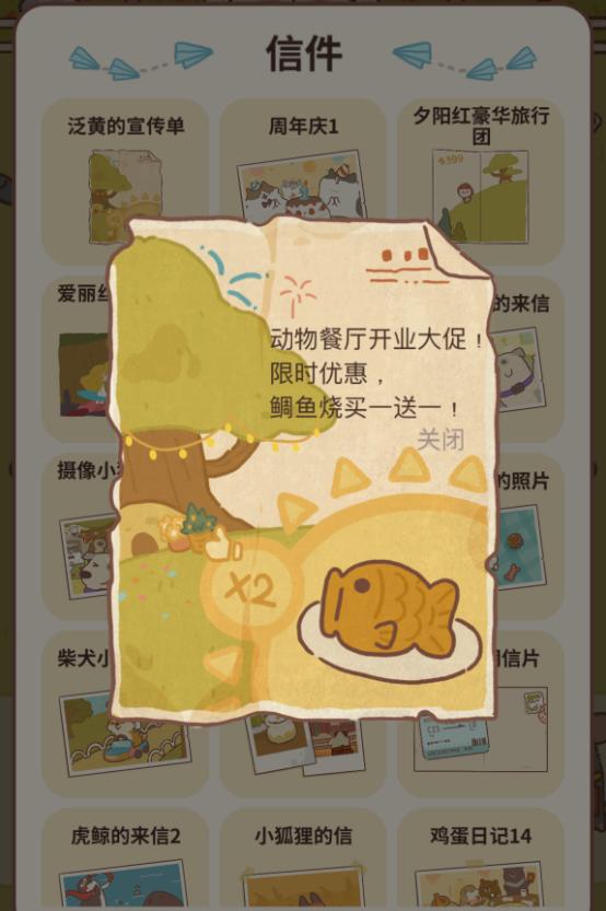 《动物餐厅》泛黄的宣传单信件的解锁方法