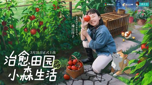 辣目洋子入驻《小森生活》 3月31日带你开启田园治愈新生活