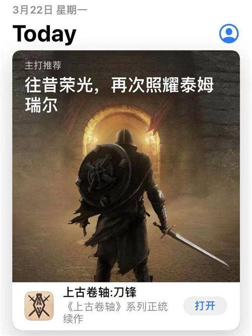 世界级IP手游登陆中国 《上古卷轴:刀锋》上线首日再获苹果推荐