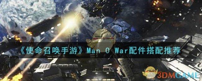 《使命召唤手游》Man O War配件搭配推荐