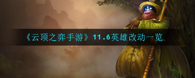 《云顶之弈手游》11.6英雄改动一览