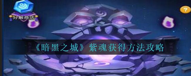 《暗黑之城》紫魂获得方法攻略