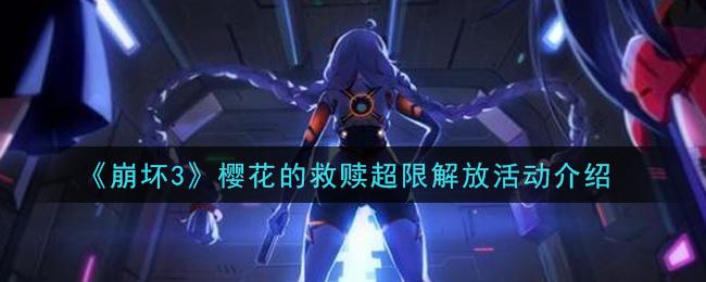 《崩坏3》樱花的救赎超限解放活动介绍