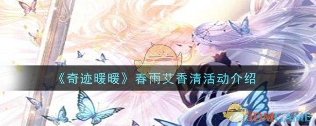 《奇迹暖暖》春雨艾香清活动介绍