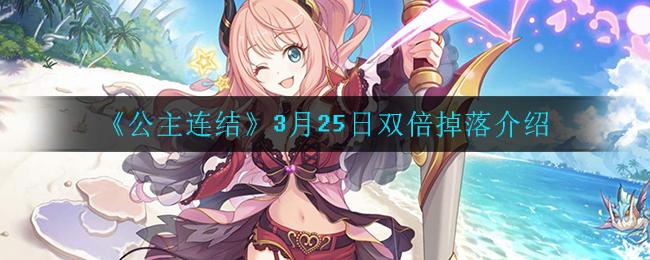 《公主连结》3月25日双倍掉落介绍