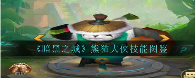 《暗黑之城》熊猫大侠技能图鉴