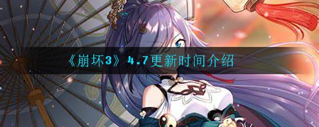 《崩坏3》4.7更新时间介绍