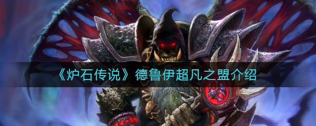 《炉石传说》德鲁伊超凡之盟介绍