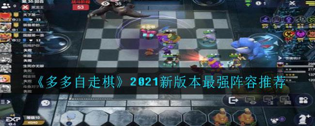 《多多自走棋》2021新版本最强阵容推荐