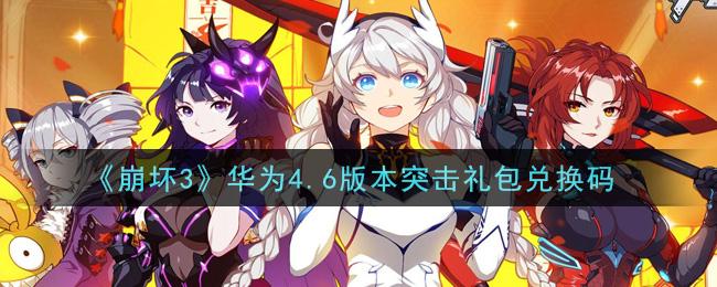 《崩坏3》华为4.6版本突击礼包兑换码领取