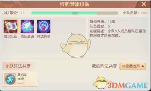 《梦想新大陆》小队等级功能介绍