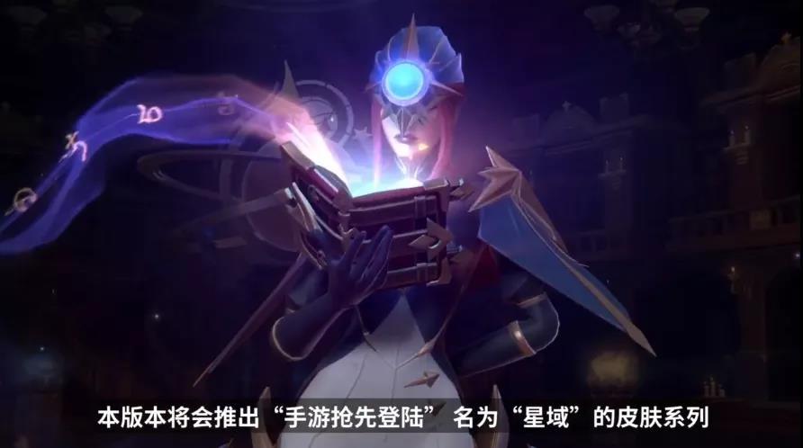 《英雄联盟手游》星域皮肤介绍