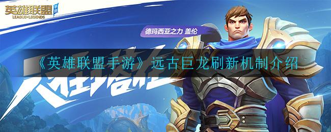 《英雄联盟手游》远古巨龙刷新机制介绍