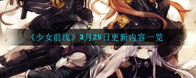 《少女前线》3月25日更新内容一览