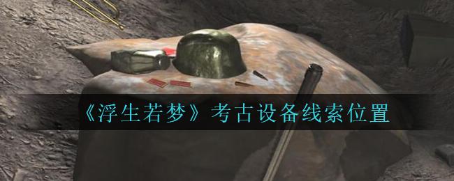 《孙美琪疑案:浮生若梦》五级线索——考古设备