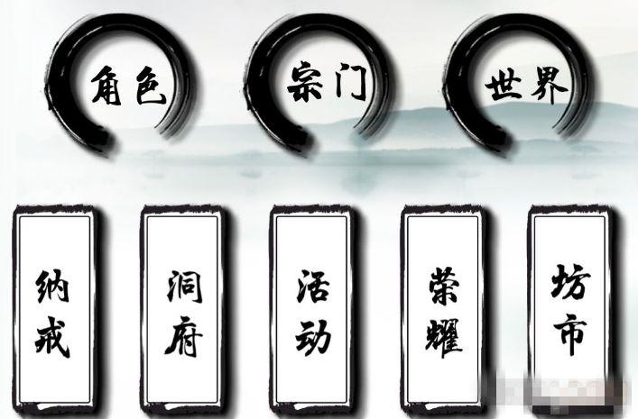 《指尖修仙》制符系统玩法介绍