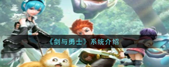 《剑与勇士》系统介绍