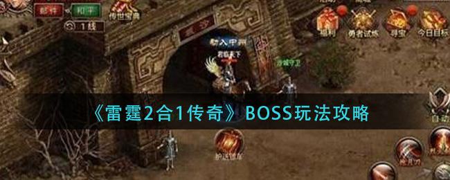 《雷霆2合1传奇》BOSS玩法攻略