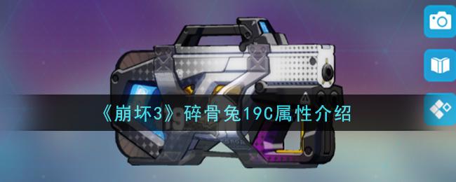 《崩坏3》碎骨兔19C属性介绍