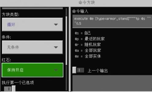 《我的世界》自走保安指令代码分享