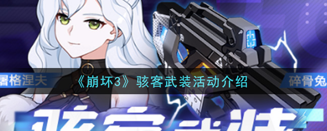 《崩坏3》骇客武装活动介绍
