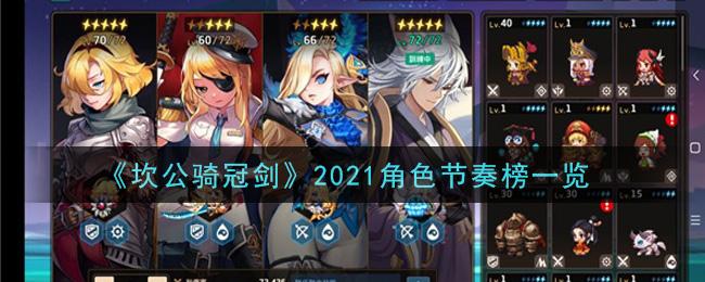 《坎公骑冠剑》2021角色节奏榜一览