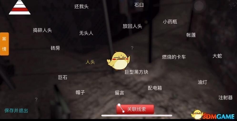 《孙美琪疑案:浮生若梦》四级线索——燃烧的卡车