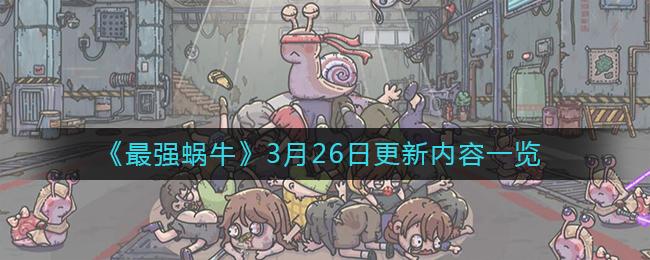 《最强蜗牛》3月26日更新内容一览