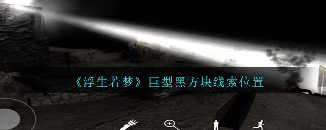 《孙美琪疑案:浮生若梦》四级线索——巨型黑方块