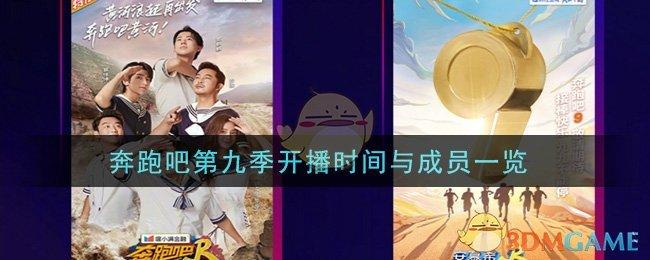 奔跑吧第九季开播时间与成员一览