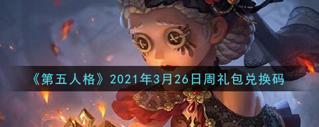 《第五人格》2021年3月26日周礼包兑换码