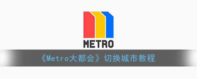 《Metro大都会》切换城市教程