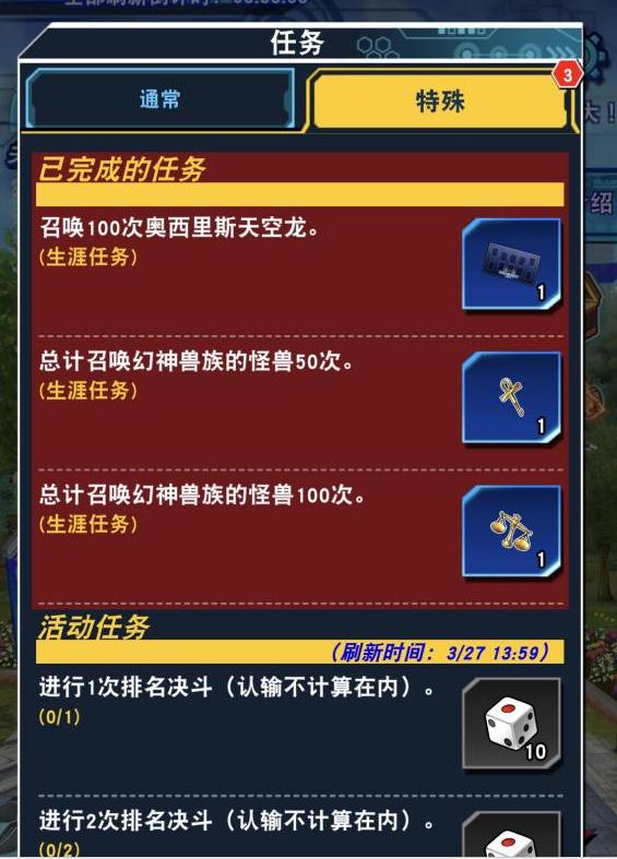 《游戏王:决斗链接》天空龙卡垫获得方法
