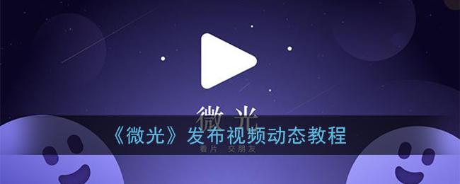 《微光》发布视频动态教程