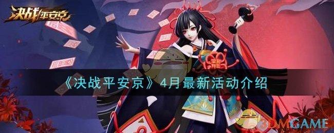 《决战平安京》4月最新活动介绍