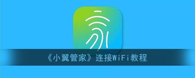 《小翼管家》连接WiFi教程
