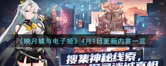 《映月城与电子姬》4月1日更新内容一览
